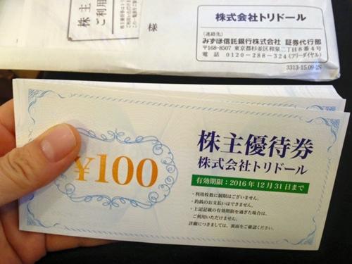 丸亀製麺(トリドール)の株主優待券でうどんをお得に。ちくわ天無料カード