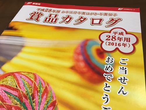 平成28年用 お年玉付年賀はがき 賞品カタログ