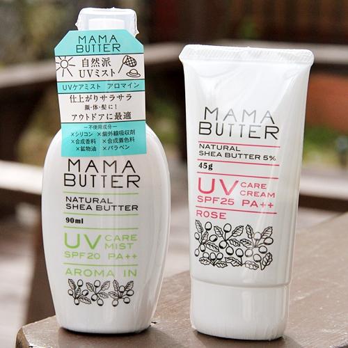ママバターのUVクリームとUVミスト