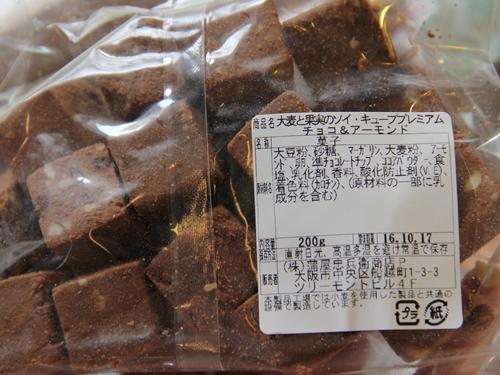 B-labo 大麦と果実のソイキューブ チョコ&アーモンド