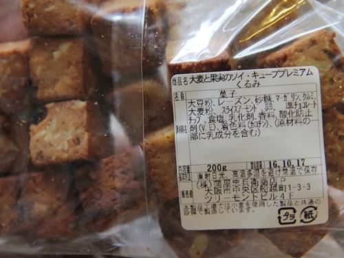 B-labo 大麦と果実のソイキューブ くるみ