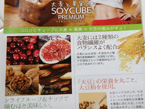 B-labo 大麦と果実のソイキューブ