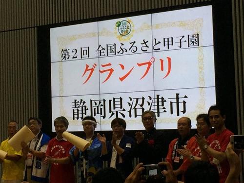 第2回全国ふるさと甲子園 グランプリ、準グランプリに輝いたのはこのまち!