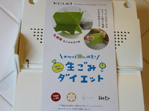 kcud(クード)エコな生ゴミ水切り器