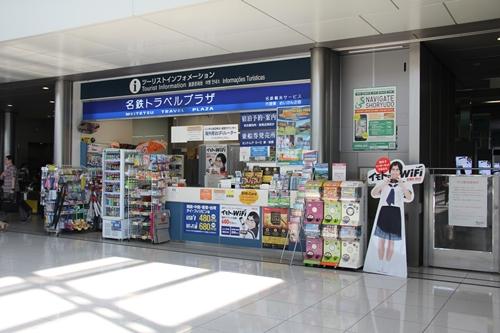 イモトのWi-Fi グローバルデータ 店舗