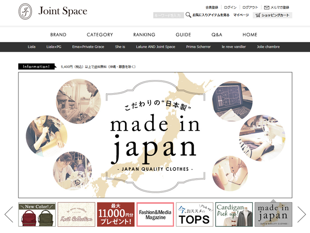 Joint Space ジョイントスペース