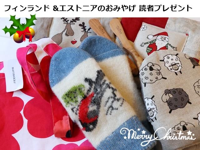 【読者プレゼント企画】フィンランド&エストニアのおみやげを5名の方にプレゼント(~12/23)