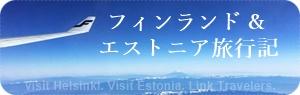 フィンランド&エストニア旅行記