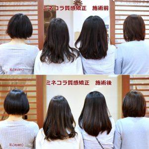 ミネコラの効果にびっくり。うねる広がるくせ毛が質感矯正でまっすぐなつやつやサラサラ髪に