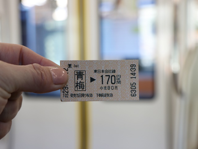 青梅線の切符