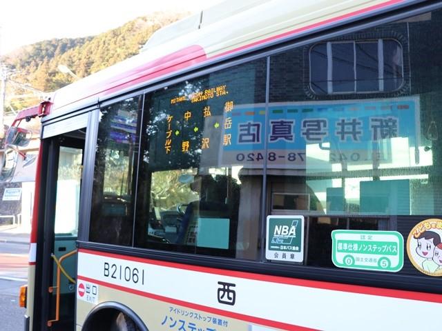 御嶽駅 バス停