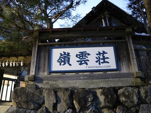 御岳山 御師集落の旅館 嶺雲荘