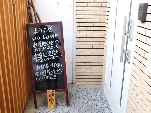 御嶽駅近くの甘味&ごはん処「やお九」
