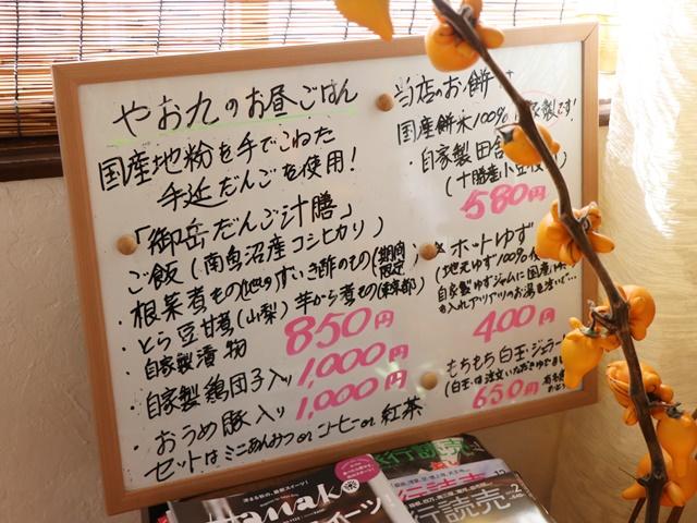 甘味&ごはん処「やお九」 メニュー