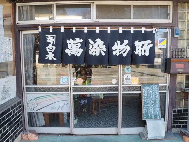 松本で唯一の染物屋さん「白木染工場」