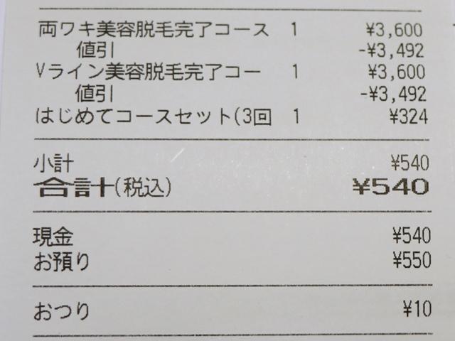 ミュゼプラチナム 500円キャンペーン脱毛 レシート