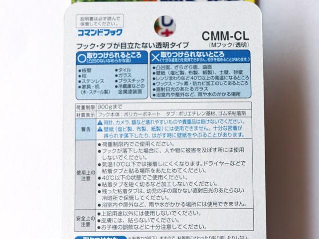 透明タイプのコマンド™ フック クリア Mサイズ CMM-CL