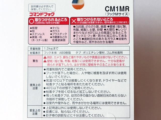 使いやすい標準サイズのコマンド™ フック Mサイズ CM1MR