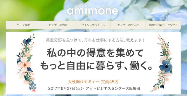 6/27大阪で開催【関西女性向けセミナー】私の中の得意を集めて もっと自由に暮らす、働く。