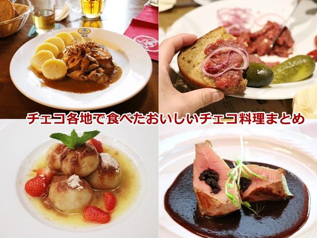 チェコ料理っておいしいの? 日本人の口に合う? チェコで食べたチェコ料理まとめ
