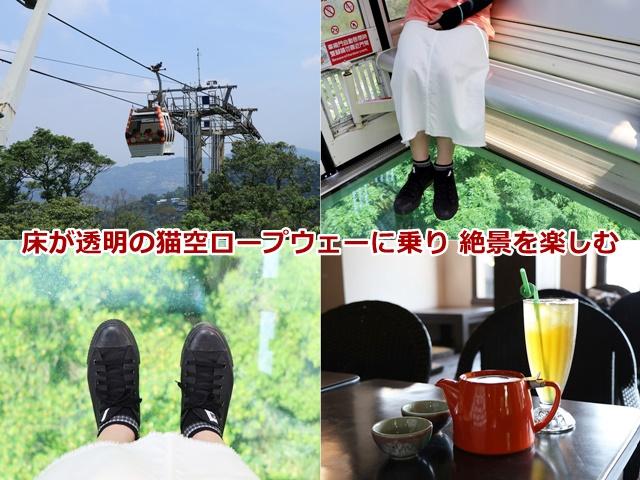 台北の人気観光スポット「猫空(マオコン)」ってどんなところ? 床が透明の猫空ロープウェイ
