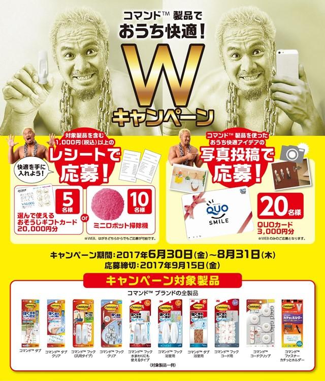 スリーエム ジャパン おうち快適!Wキャンペーン