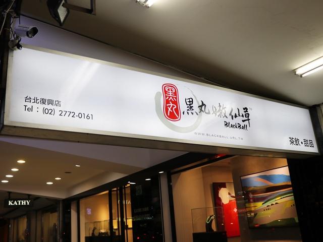 台湾 黒丸(黒丸嫩仙草)