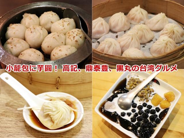小籠包に芋圓! 高記、鼎泰豊、黒丸など台湾で食べたいおいしい台湾グルメまとめ