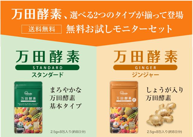 万田酵素 選べる2つのタイプ「スタンダード」or「ジンジャー」 無料お試しモニターセット