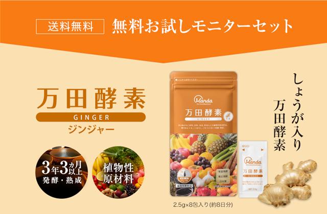 万田酵素 女性向け生姜入り発酵食品 ジンジャー 約8日分無料お試しモニターセット