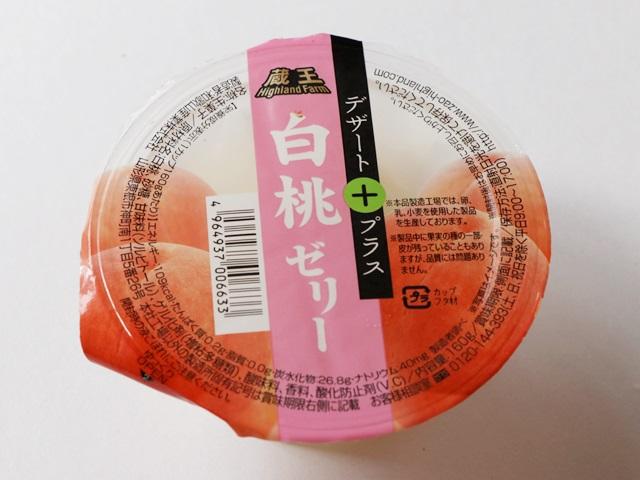 デザートプラス 白桃ゼリー