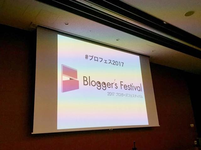 【感想まとめ】ブロガーズフェスティバル2017に登壇してきました。 #ブロフェス2017