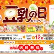 マルサンアイ 豆乳の日 キャンペーン