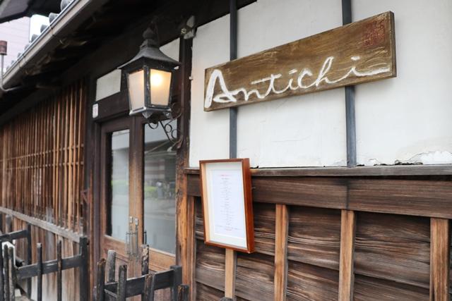 レストラン アンティキ 愛知県名古屋市
