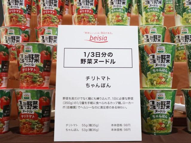 1/3日分の野菜ヌードル