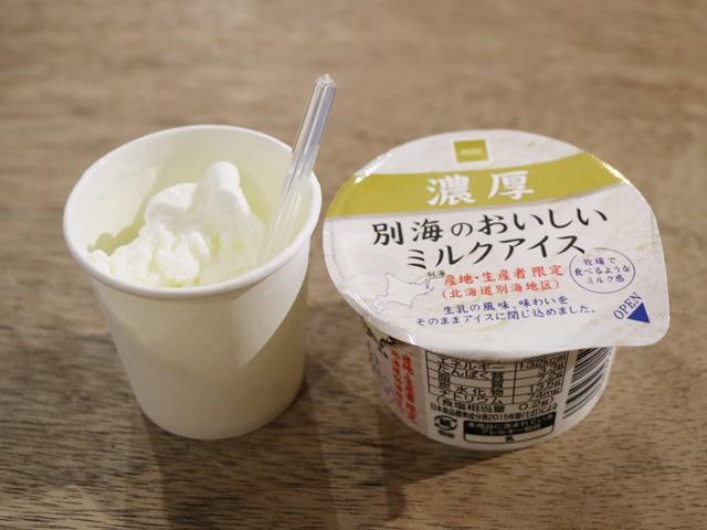 別海のおいしいミルクアイス