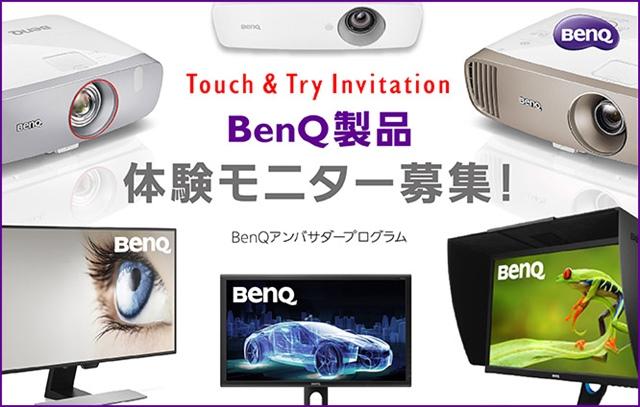 BenQアンバサダープログラム