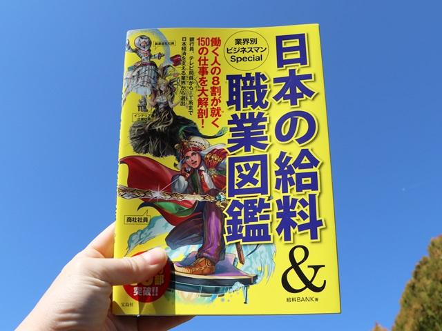 日本の給料&職業図鑑 業界別ビジネスマンスペシャル