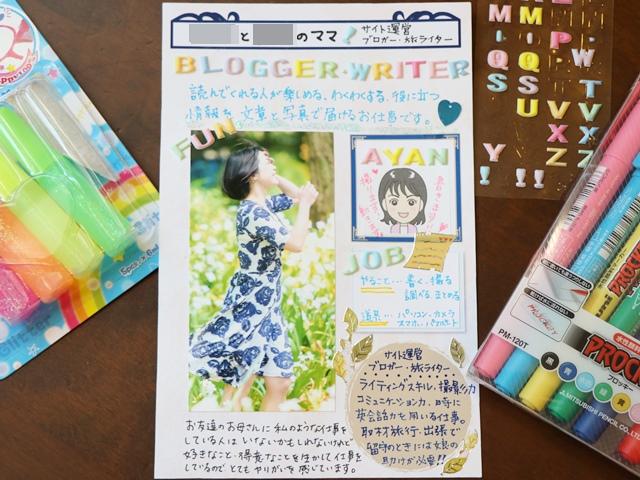 「日本の給料&職業図鑑」に自分ページを作って中学生の娘にサプライズプレゼントしてみた!
