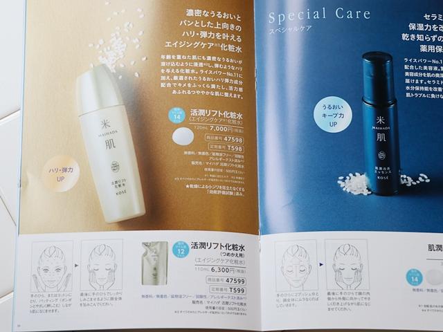 KOSE米肌 活潤リフト化粧水