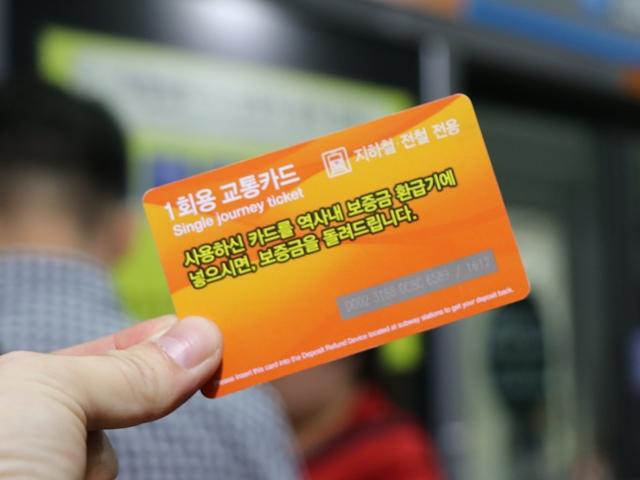 ソウル市内への切符