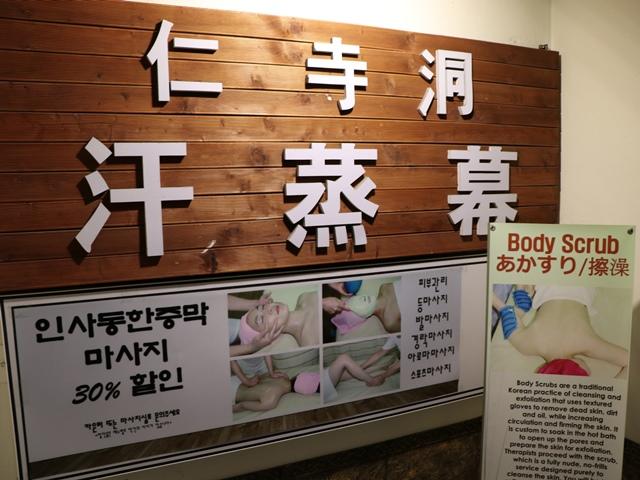 韓国伝統サウナとあかすり 仁寺洞汗蒸幕
