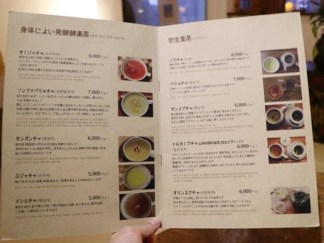 トゥラン日本語メニュー