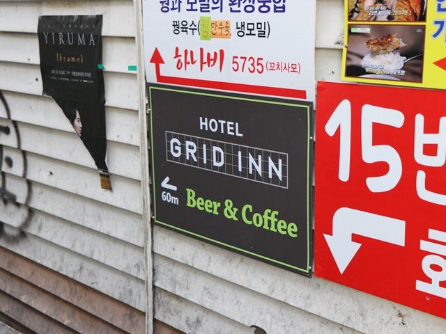 ホテルグリッドイン 立地とアクセス