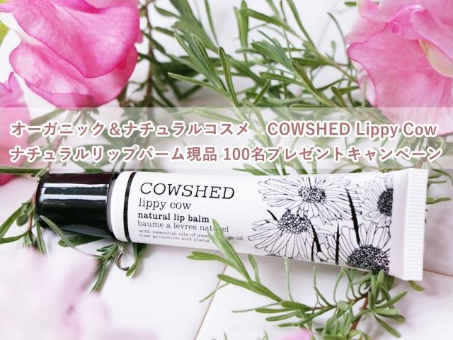 【100名当選】オーガニック&ナチュラルコスメ COWSHED Lippy Cow ナチュラルリップバーム プレゼント(~2/12)