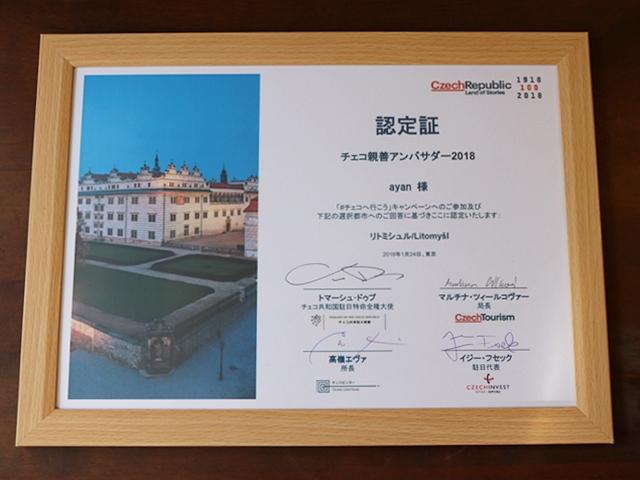 チェコ政府観光局から、チェコ親善アンバサダー2018の認定証が届きました!