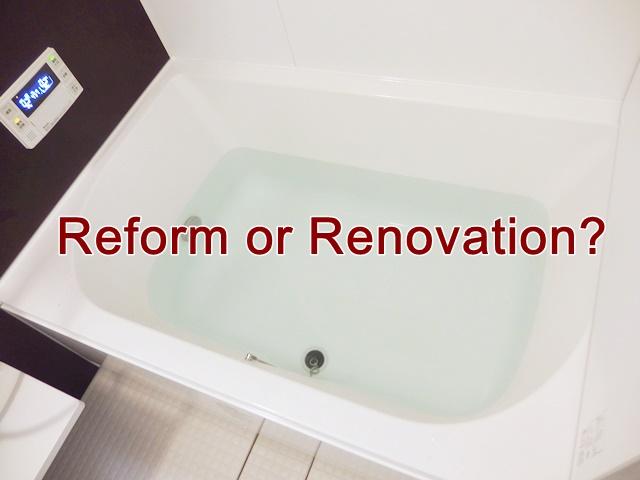 リフォームとリノベーションの違いとは?