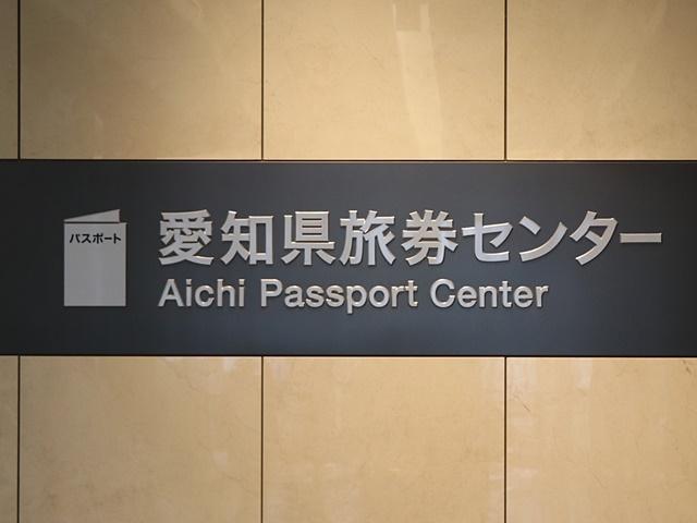 愛知県旅券センター(Aichi Passport Center)