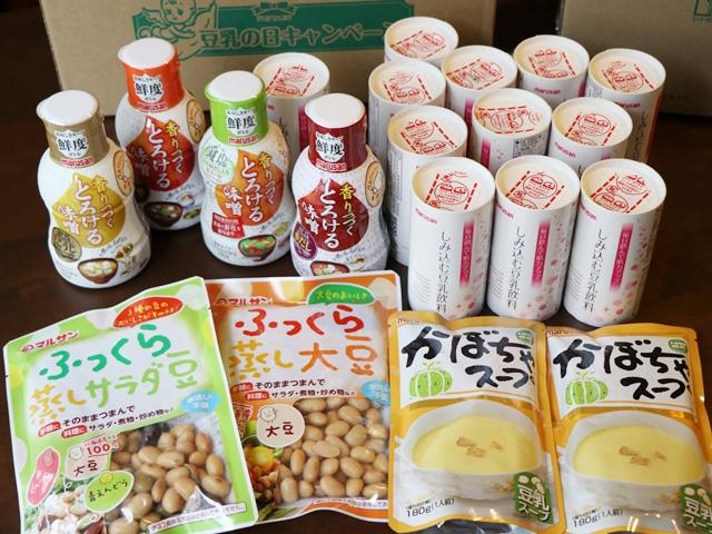 【終了】+12円でもう1セットついてくるマルサンアイの豆乳の日キャンペーンがお得!