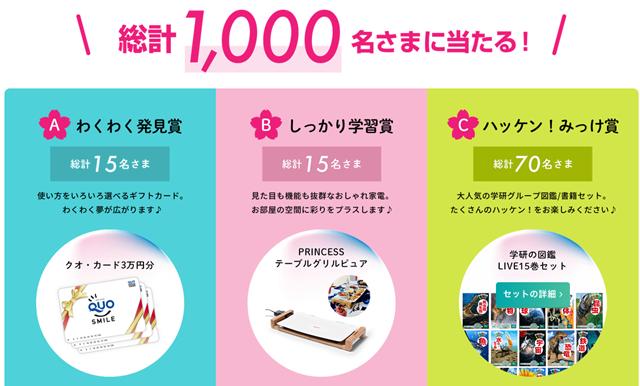【1000名当選】学研ゼミ 春のお役立ちプレゼントキャンペーン&デジタル学習サービス1か月無料